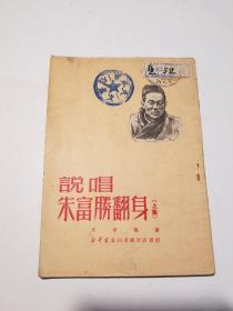 说唱朱富腾翻身(上集)