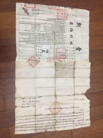 道光二年卖契(贴粤军财政总局印花税票壹分一枚)