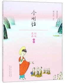 金刚经(漫画彩版全本)/佛学系列读本
