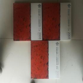 中国房地产广告创意年鉴/广告(1、2)和物料   (三本)