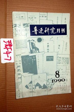 鲁迅研究月刊1990.8