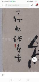 李裕康书法作品