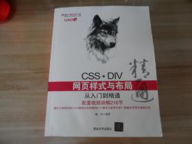 CSS+DIV网页样式与布局从入门到精通