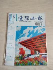 连环画报(2010年)第5期