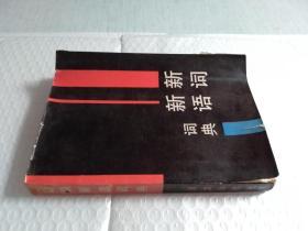 新词新语词典(作者签赠本)