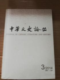 中华文史论丛2014年第三期总第115期