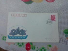 邮资文献    1993年科学与艺术国际研讨会纪念封