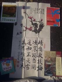 李俊昌书画