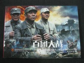 电影连环画---百团大战(32开,横翻)