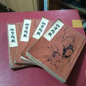 古龙小说专辑19:侠骨残肢【全六册,存四册】(早期武侠,繁体竖排,覆膜本)