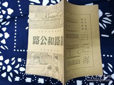 民国书 铁路和公路(少年应用科学丛书) 吴天霖编 世界书局(H4-4)