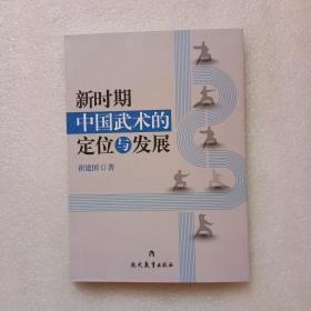 新时期中国武术的定位与发展