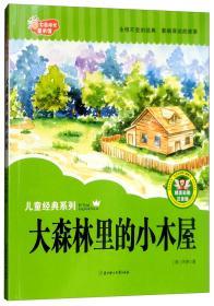 儿童经典系列--大森林里的小木屋(彩绘注音版)