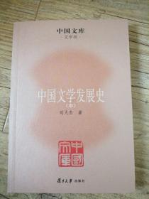 中国文学发展史(中)