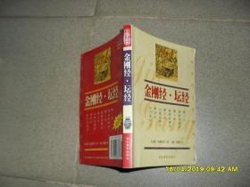 金刚经.坛经(85品大32开2003年1版1印220页中国传统文化经典文库珍藏版)45031