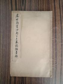 民国珂罗版:虞世南书汝南公主墓志铭墨迹