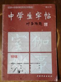 中学生字帖(柳体)(修订本)(2版8印)