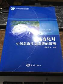 气候变化对中国近海生态系统的影响