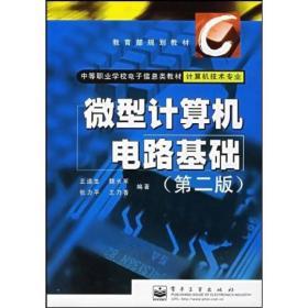 中等职业学校电子信息类教材:微型计算机电路基础(计算机技术专业)(第2版)