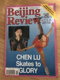 中国新闻周刊·北京周报 北京周报英文版 1995年第19期 Beijing Review Vol.38 No.19 May 8-14, 1995 9771000914000 Putong New Area Celebrates Fifth Anniversary