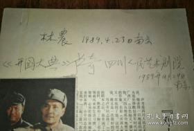 【超珍罕 著名导演 林农 及邓小平特型演员 演员 卢奇 签名】 并附 两张 剪报  ==== 1989年4月23