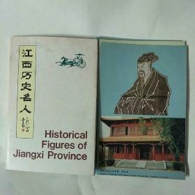 江西历史名人(1):明信片(全10张)