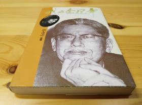 【SFKF·QMB·100·6】·签名本·中国青年出版社·章含之 等著 ·《我与乔冠华》·品好