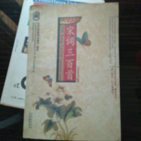 宋词三百首:中英文对照 / / 2007 /