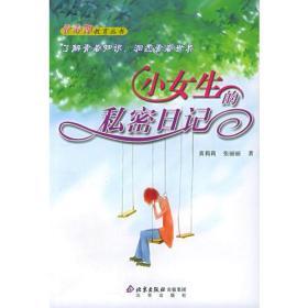 小女生的私密日记——青春期教育丛书
