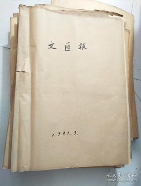 文汇报1991/3