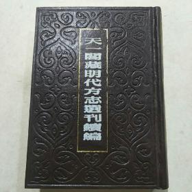 天一阁藏明代方志选刊续编1-72全(一版一印)