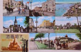 大哈尔滨 东洋ノ巴里    明信片8张   带袋    彩色    战前