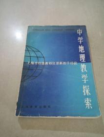 中学地理教学探索