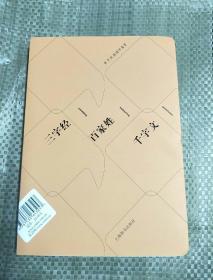 亲子悦读国学鉴赏:三字经 百家姓 千字文