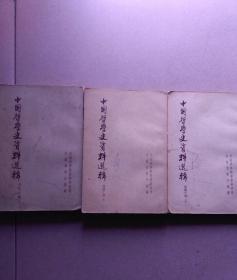 中国哲学史资料选辑(两汉之部上下两册全,近代之部上,共三册)