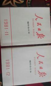 人民日报缩印合订本,1981年第11期(图中的一本)