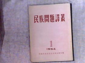 民族问题译丛(第一辑) 1954年出版