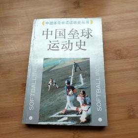 中国垒球运动史