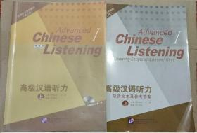 高级汉语听力 上 汉语听力系列教材(第二版)+录音文本及参考答案(不带光盘)(2本合售)