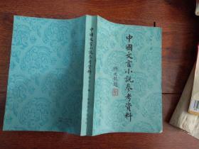 中国文言文小说参考资料 馆藏