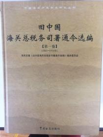 旧中国海关总税务司署通令选编