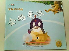 易趣成长阅读.企鹅寄冰