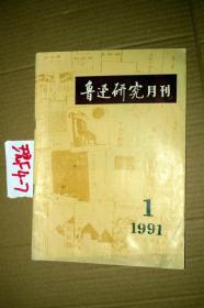 鲁迅研究月刊1991.1