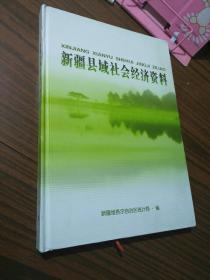 新疆县域社会经济资料