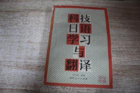 科技日语学习与翻译