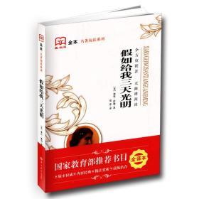 藏书阁全本名著阅读系列 假如给我三天光明 全方位批注 无障碍阅读(美)海伦·凯勒著