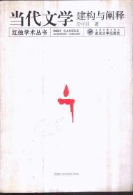 红烛学术丛书 当代文学:建构与阐释