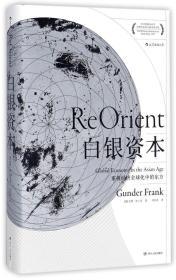 【后浪】白银资本:重视经济全球化中的东方 汗青堂系列012