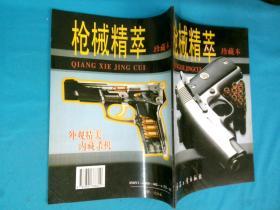 枪械精萃:珍藏本