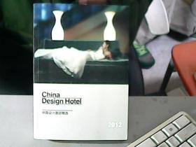 中国设计酒店精选